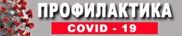 Профилактика COVID-19