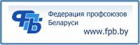 Федэрацыя прафсаюзаў Беларусі