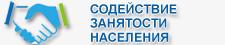 Декрет Президента РБ №3 «О содействии занятости населения»