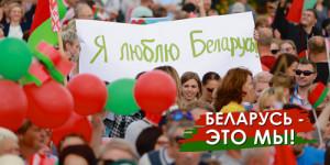 Беларусь - это мы!