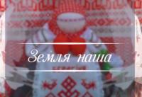 Фестиваль «Берагіня-2021» | Земля наша