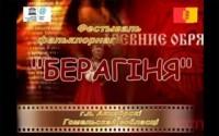 """Рэспубліканскі фестываль фальклорнага мастацтва """"Берагіня 2016"""""""